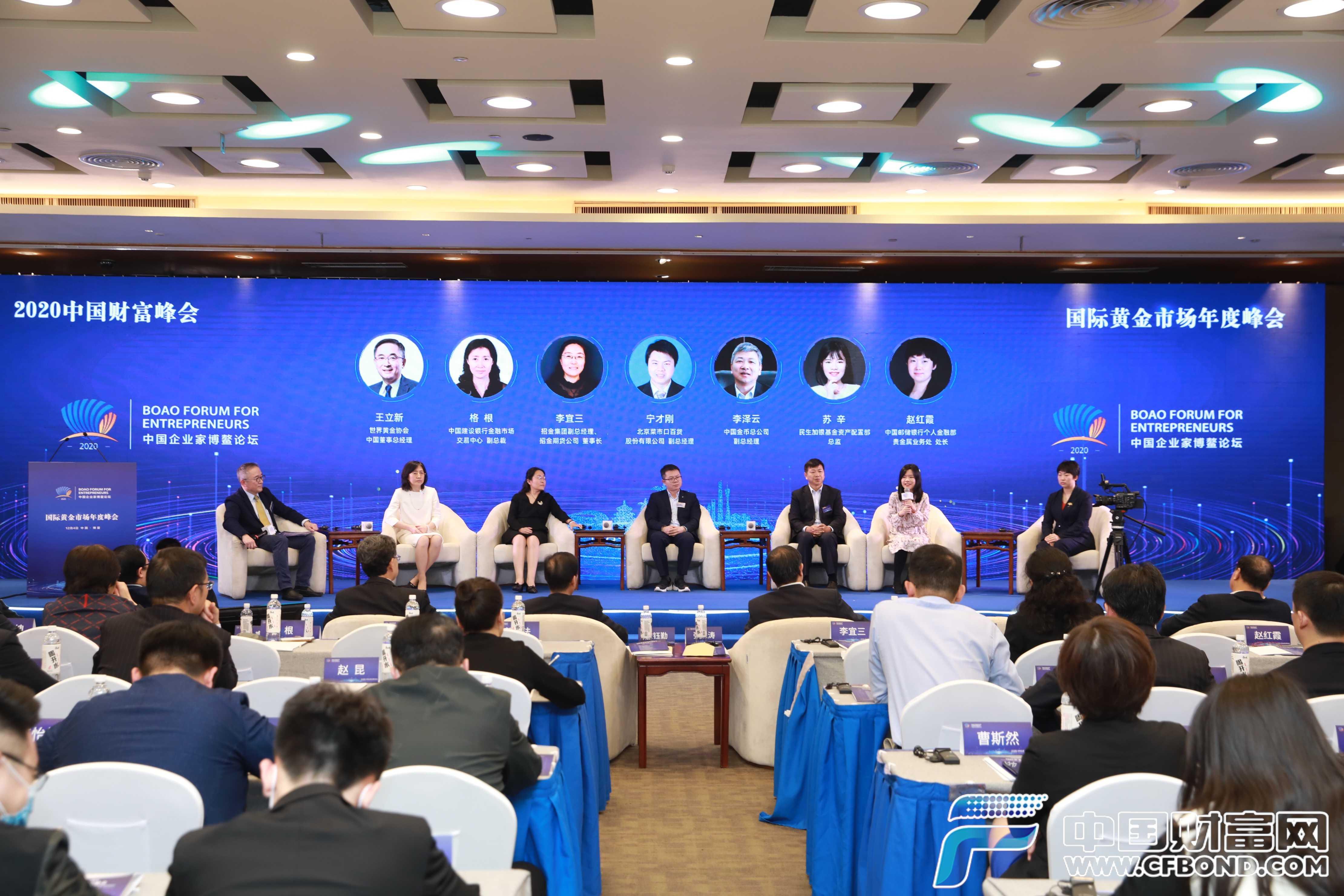 """""""中国黄金市场开放发展与改革创新""""专题对话现场"""