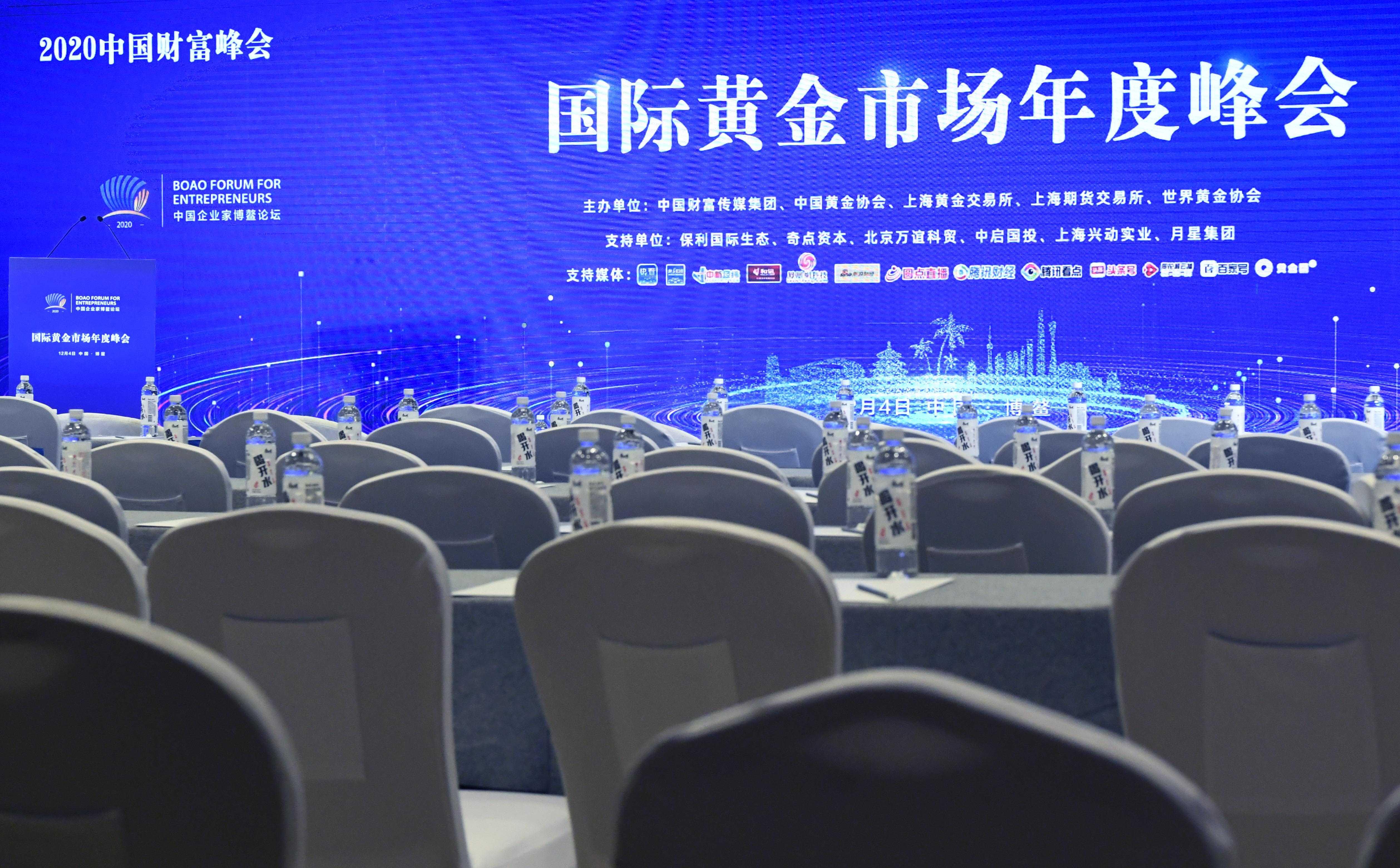 国际黄金市场年度峰会现场