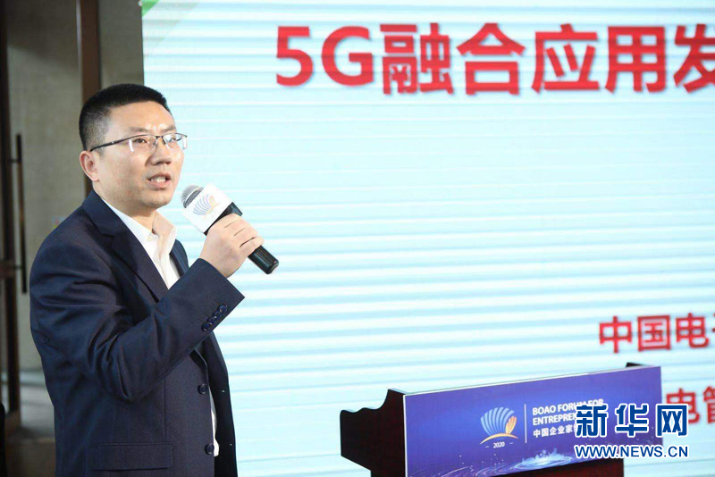 《5G融合应用发展白皮书(2020)》在企业家博鳌论坛发布