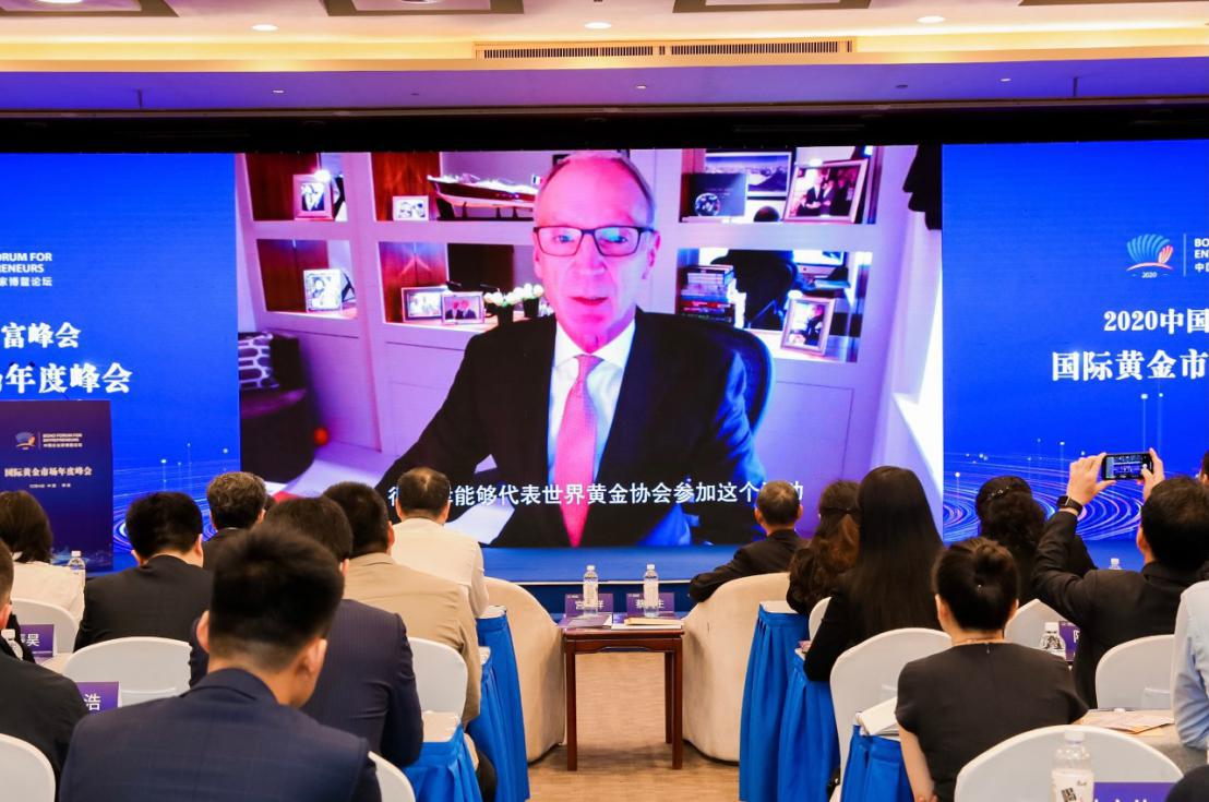 2020中国企业家博鳌论坛国际黄金市场年度峰会:携手共助黄金市场全球一体化