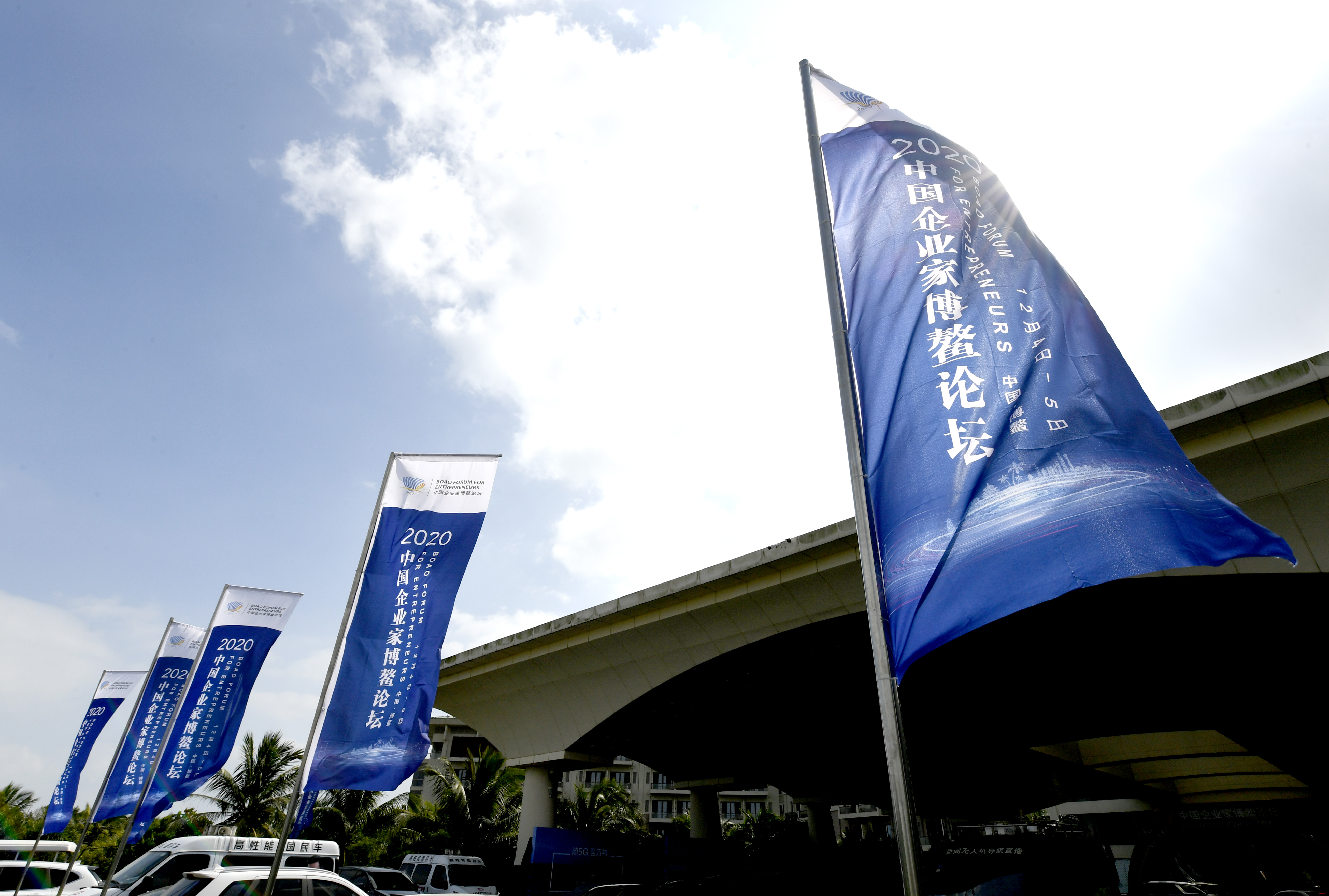 2020中国企业家博鳌论坛·国际黄金市场年度峰会举办