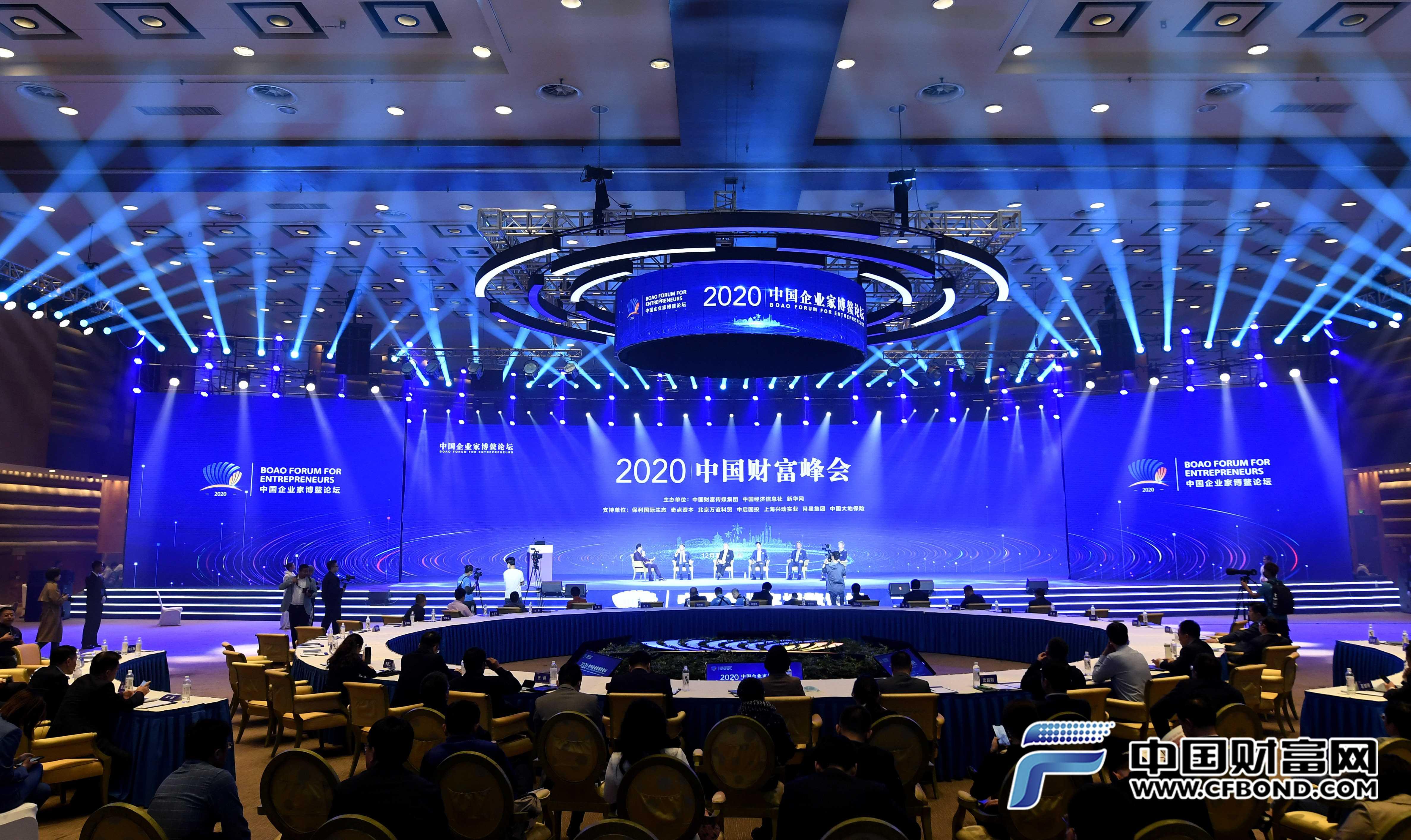 2020中国财富峰会会场