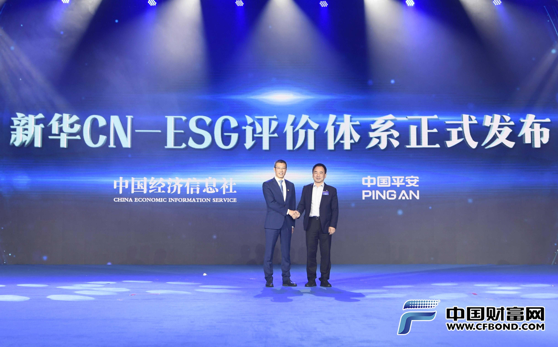 新华CN-ESG评价体系发布