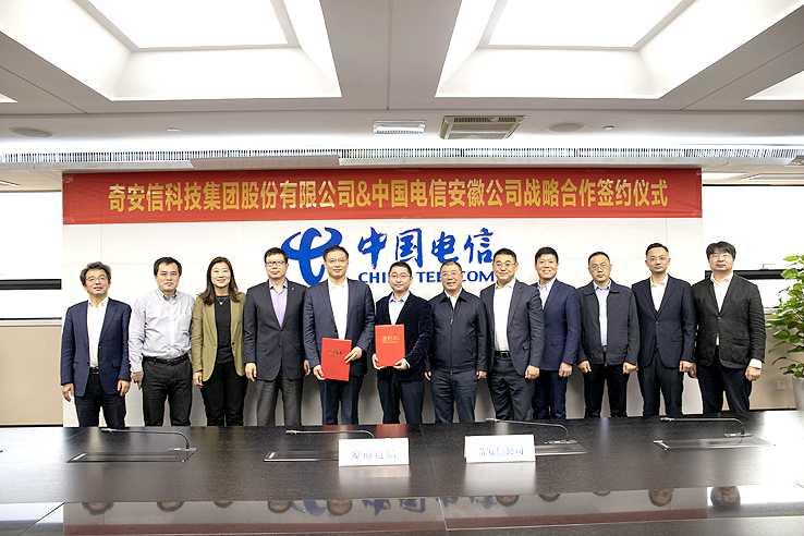 """开创""""1+X+1""""合作模式 奇安信与中国电信安徽分公司达成战略合作"""