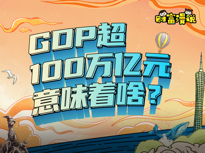 GDP超100万亿元意味着啥?