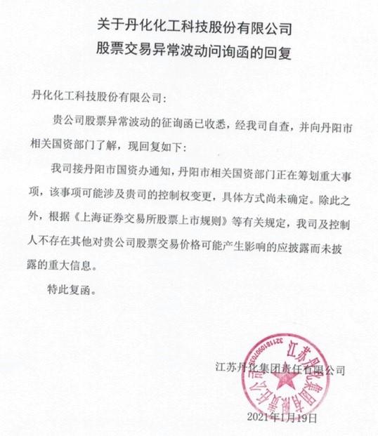"""三连板热股忽告停牌!1.5亿资金已紧急撤退,""""妖化""""前奏?"""