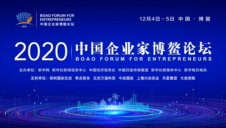 2020中国企业家博鳌论坛
