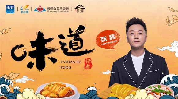 """新华社生活类美食节目《味道》,""""中国味道,寻味正宗"""""""