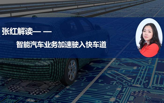 """汽车智能化进入""""新赛点"""" 传统车企如何抢占科技高地?"""