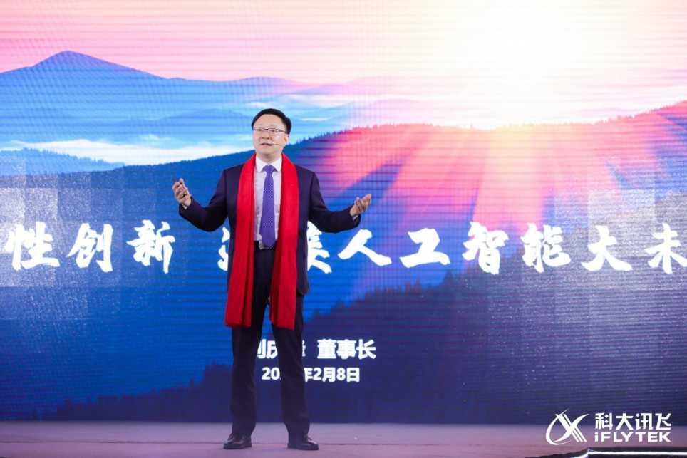 """现金流再创历史最好水平 科大讯飞发布""""十四五""""奋斗目标"""