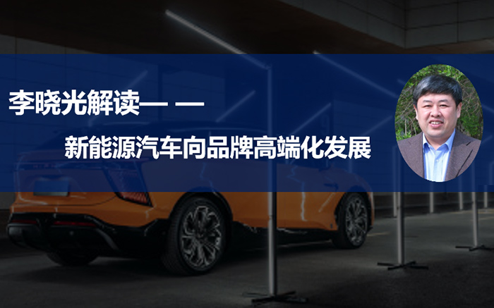 新能源汽车市场高端化趋势明显 车企的机会在哪?