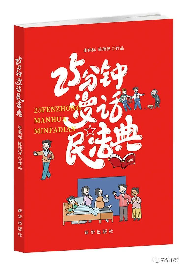 充满人间烟火气的民法典解读——《25分钟漫话民法典》出版发行