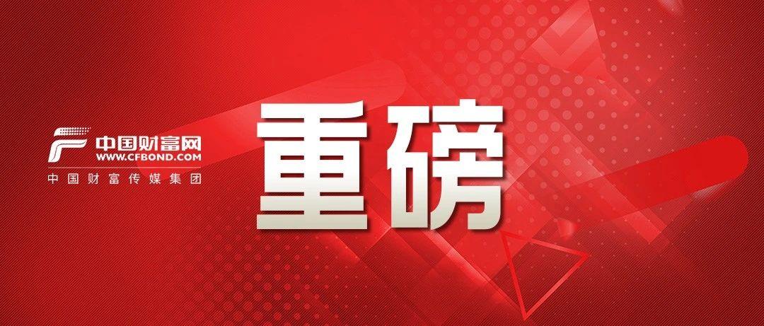 定了! 2021年中国要干这40件大事(政府工作报告精华)