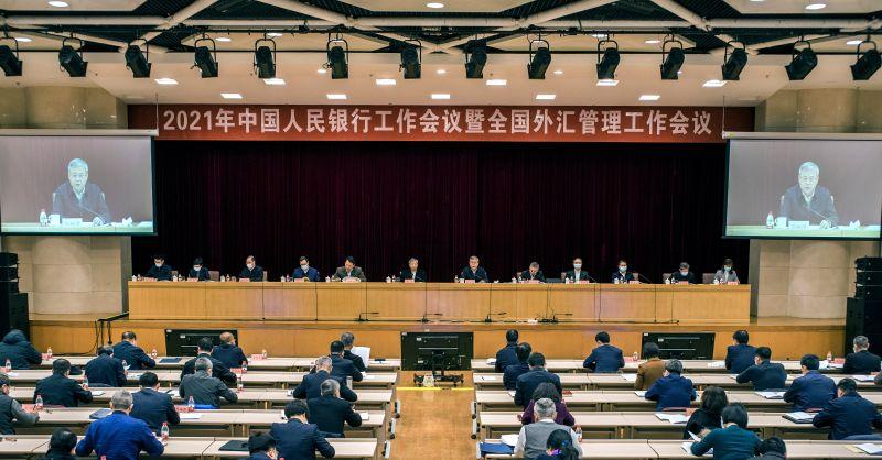 2021年央行工作会议召开 持续防范化解金融风险
