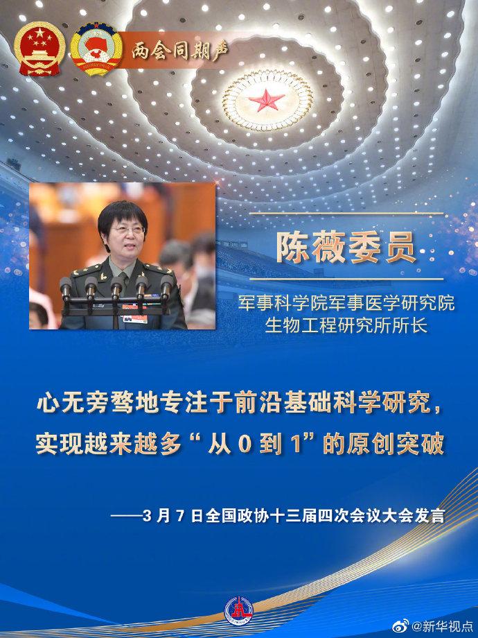 陈薇:坚持科技自主创新 服务国家重大需求