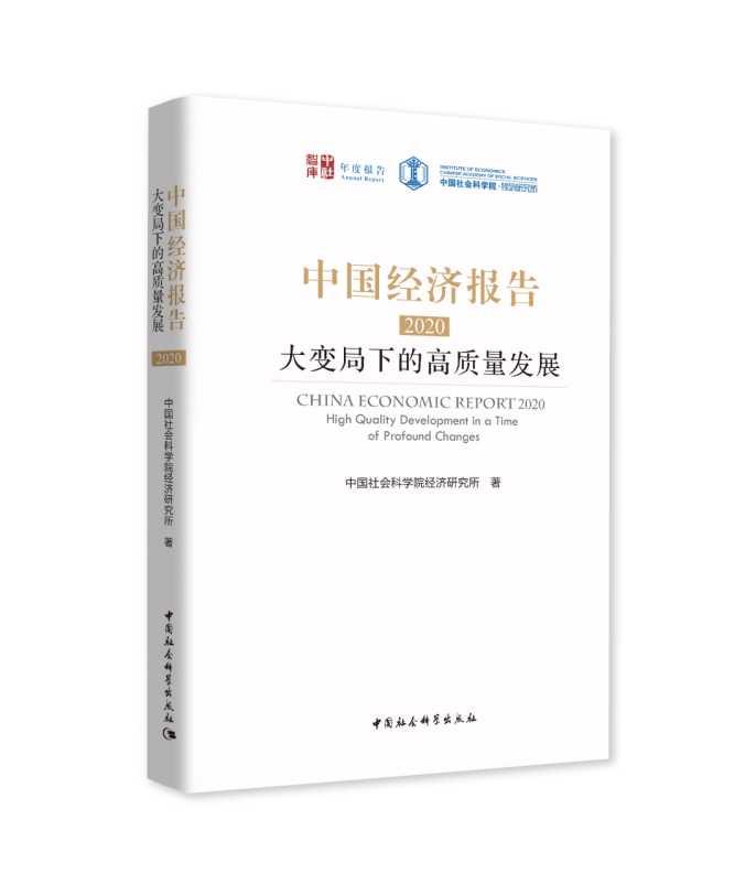 于变局中开新局:世界百年未有之大变局下的中国经济新发展格局