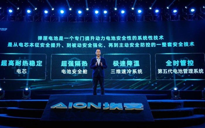 广汽埃安发布弹匣电池系统安全技术
