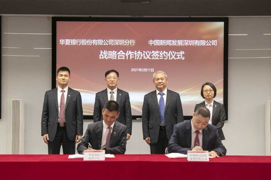 银媒携手,共筑未来!华夏银行深圳分行与中国新闻发展深圳有限公司签署战略合作协议