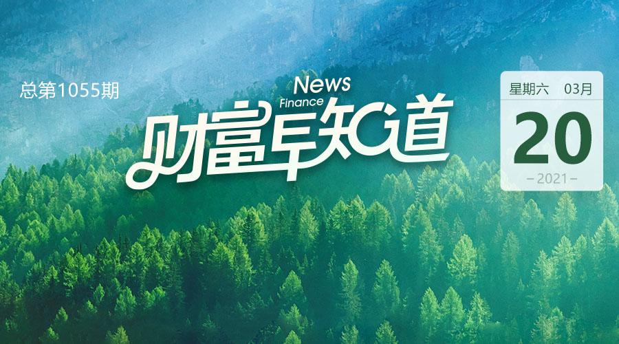 """监控车主?特斯拉称中国市场车辆均未开摄像头;""""蚂蚁币""""火了?蚂蚁集团否认有合作;网传""""银行将全面暂停房贷"""",银行回复:假消息"""