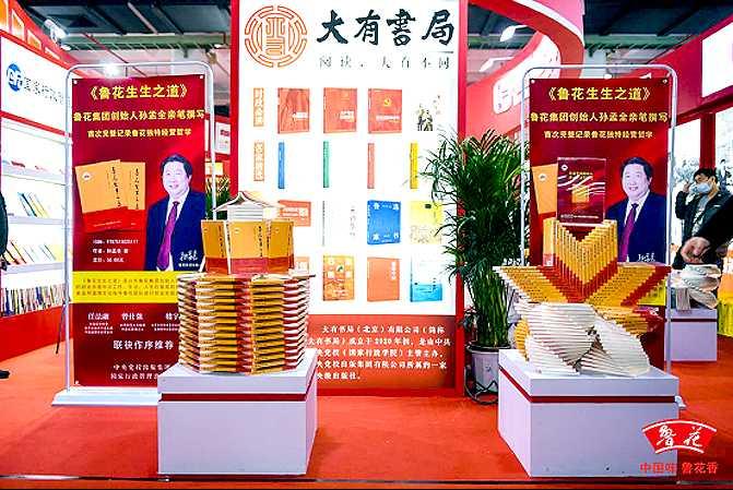 《鲁花生生之道》亮相2021年北京图书订货会