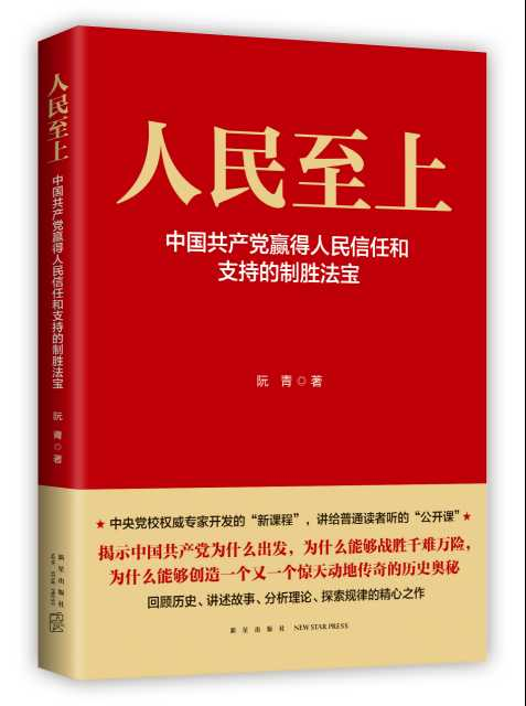 《人民至上——中国共产党赢得人民支持和拥护的制胜法宝》出版发行