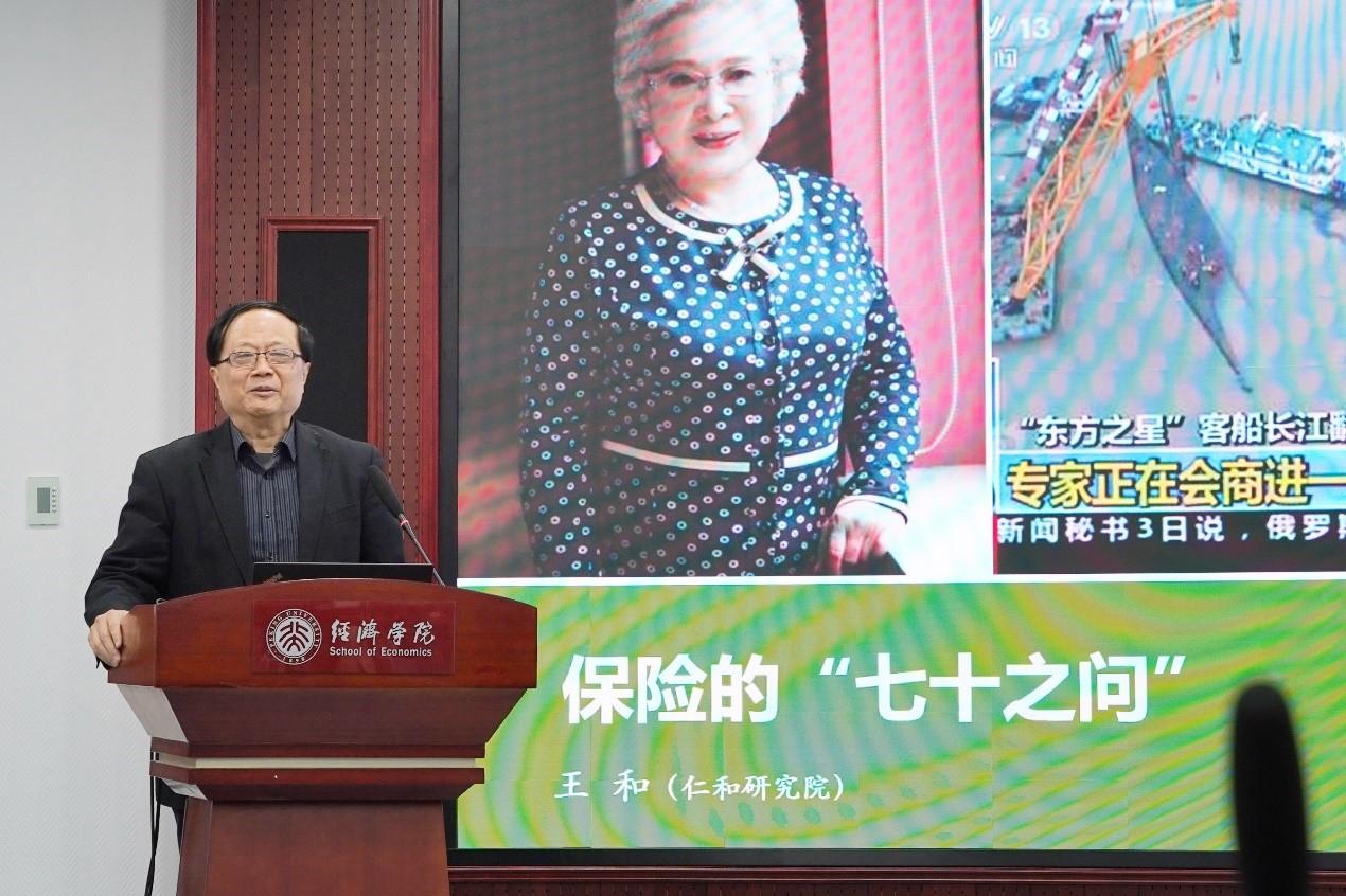 中国保险精算发展论坛暨《爱选年龄研究报告》发布会举办