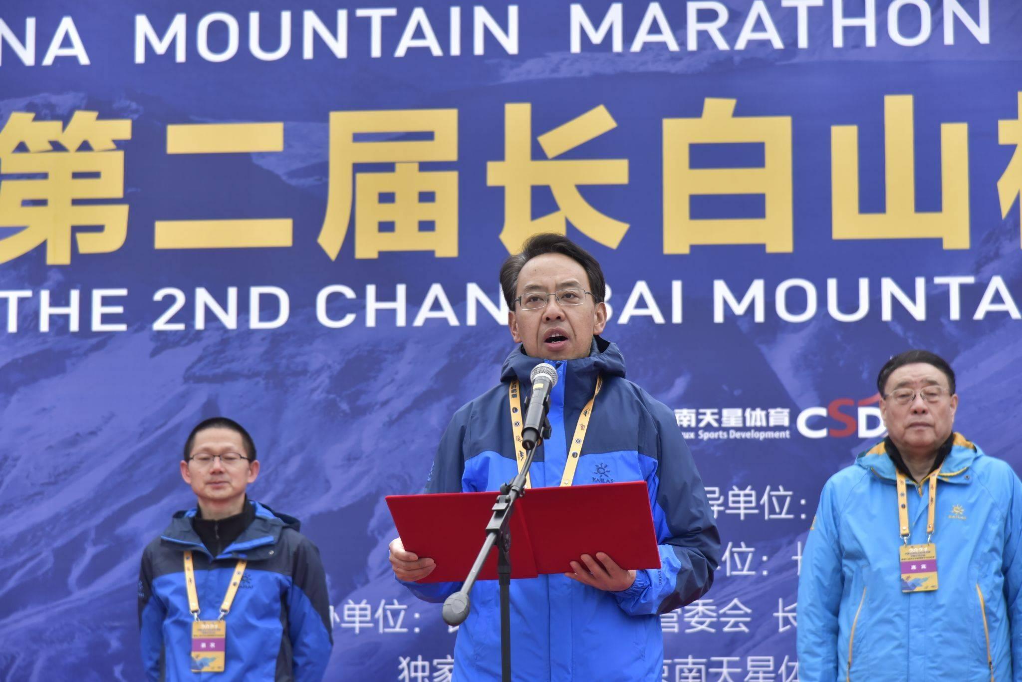2021中国山地马拉松系列赛吉林长白山站暨第二届长白山林海雪地马拉松赛鸣枪开跑
