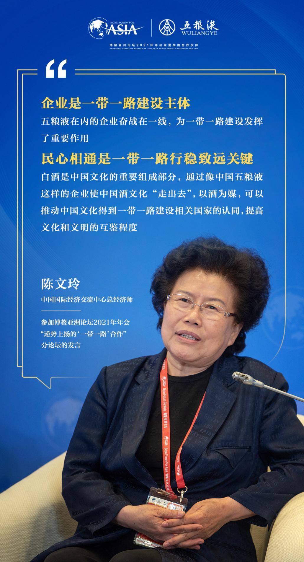 """陈文玲:企业是""""一带一路""""建设主体 民心相通是行稳致远关键"""