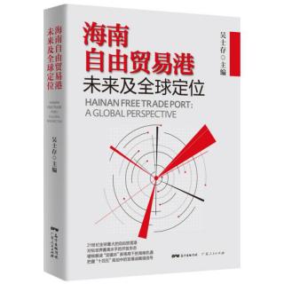 《海南自由貿易港未來及全球定位》全方位解讀海南自貿港宏偉藍圖