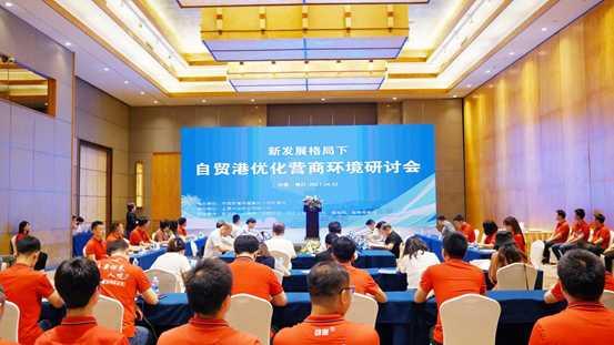 海南自贸港如何优化营商环境 这个研讨会给出答案