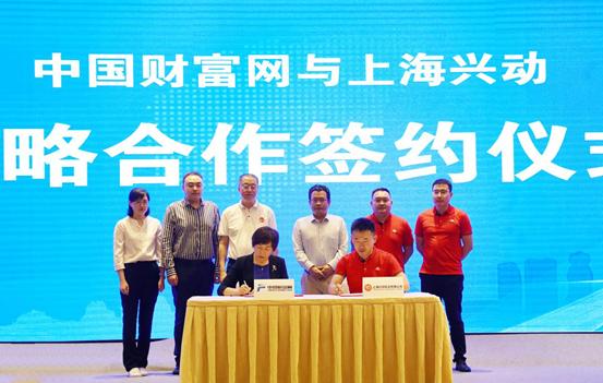 上海興動與中國財富網簽署戰略合作協議 構筑海南發展新格局