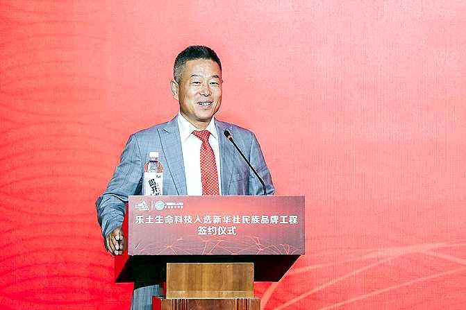 樂土生命科技入選新華社民族品牌工程
