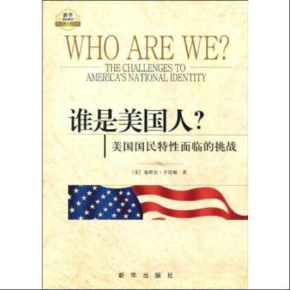 《誰是美國人》:不只是信念