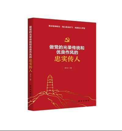 党员干部教育培训的好教材 ——读《做党的光荣传统和优良作风的忠实传人》有感