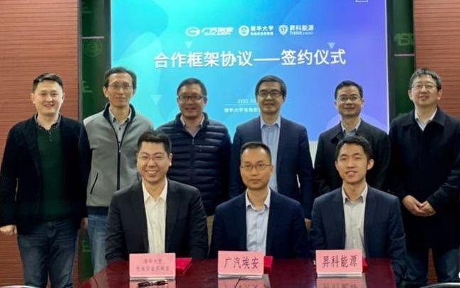 广汽埃安联合清华大学深化电池安全研究