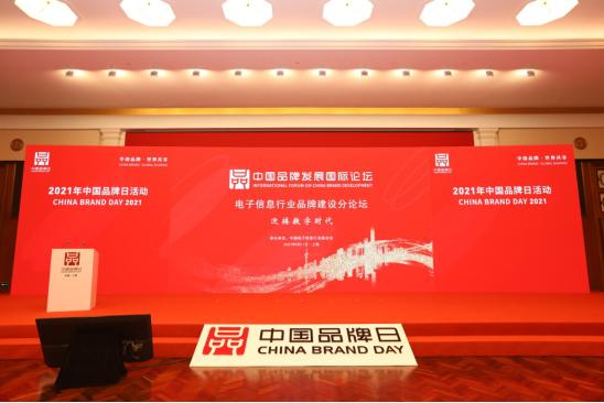 灵犀科技荣获2021年中国品牌日电子信息行业国货新品称号