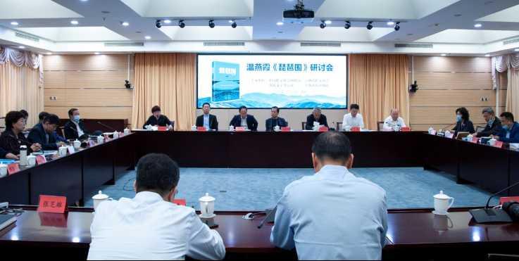 长篇小说《琵琶围》作品研讨会在京举行