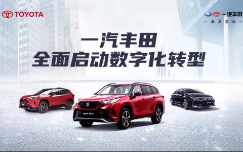 全面启动数字化转型 一汽丰田迈向跨越式新发展