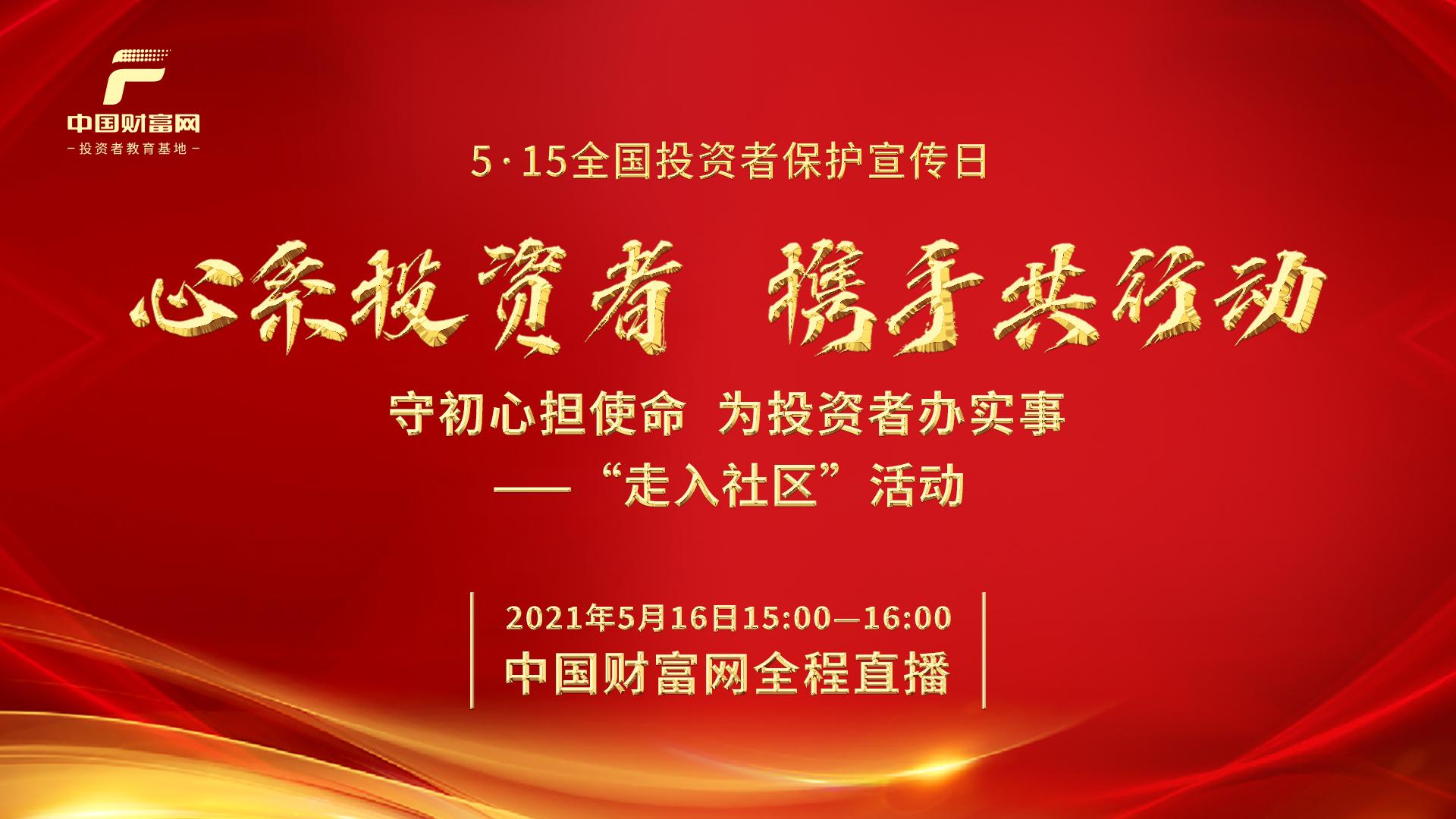 直播回放:2021北京市(首届)社区金融投教文化节开幕式