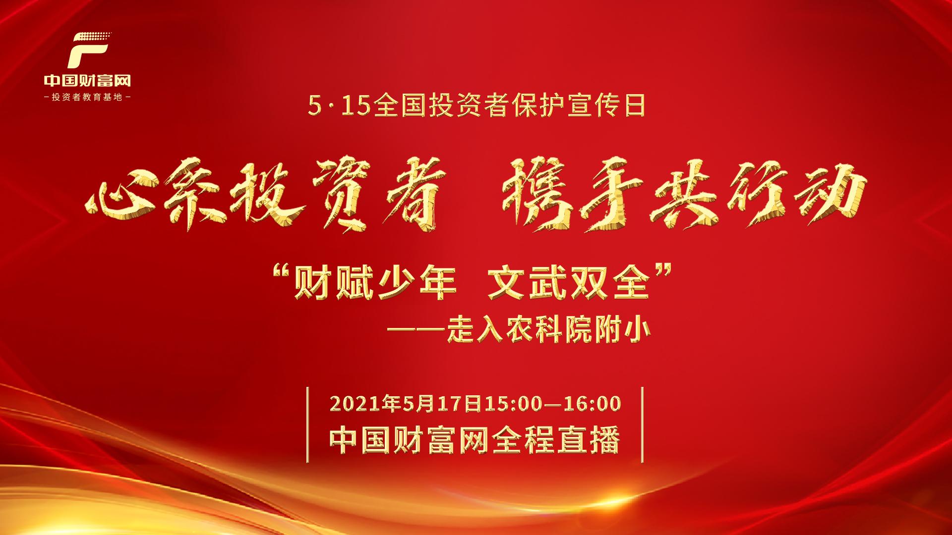 直播回放:国信北京投教基地走入农科院附小
