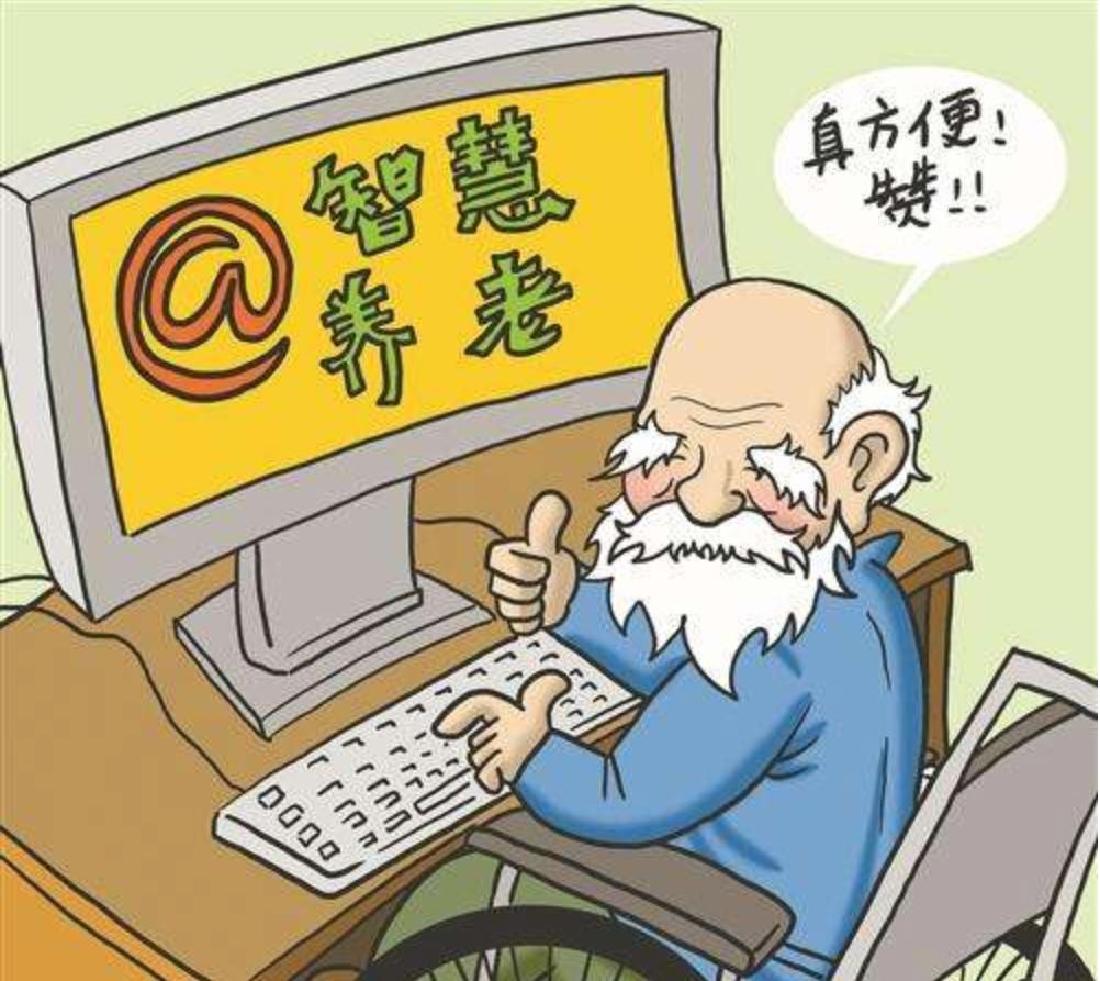 《社区智慧健康养老服务研究报告》发布 AI让老有所依
