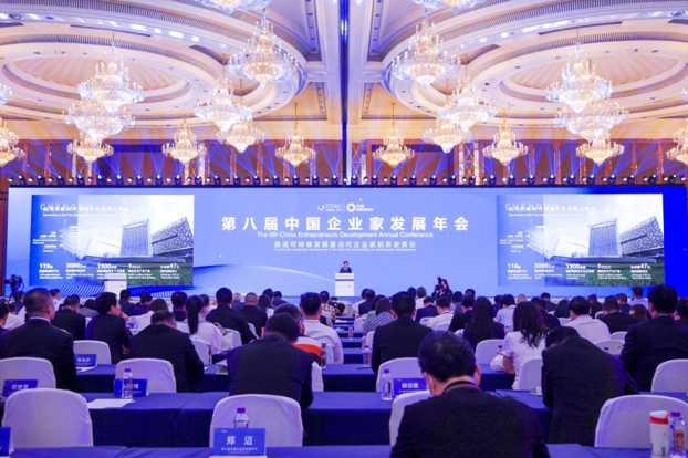 做符合时代要求的企业家、做有品格的企业——第八届中国企业家发展年会在四川成都启幕