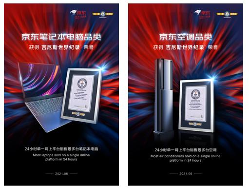 """京東""""618""""創吉尼斯世界紀錄榮譽:空調、筆記本電腦品類雙雙刷新銷量紀錄"""