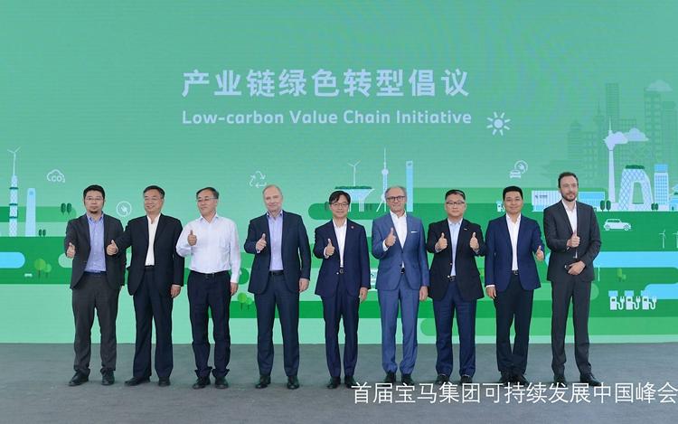宝马举办可持续发展中国峰会 携手产业链促进绿色转型
