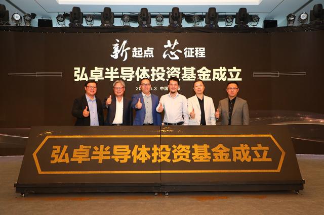 弘卓資本六周年聚焦新經濟投資 半導體投資基金同日宣告成立