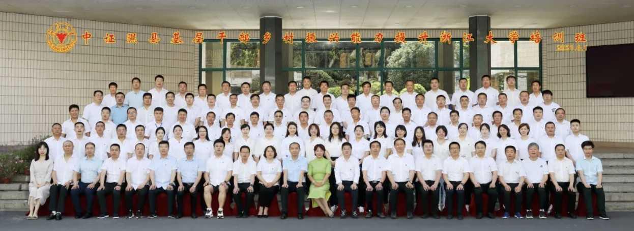 中证隰县基层干部乡村振兴能力提升培训班顺利举办