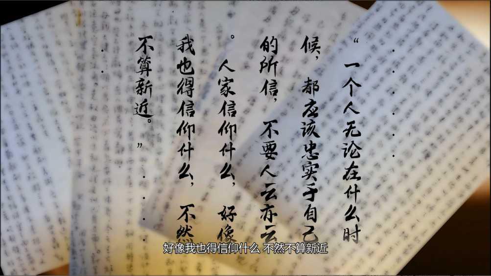 任何时候,都不能放弃自己的信仰 ——太行新闻烈士乔秋远的革命家书