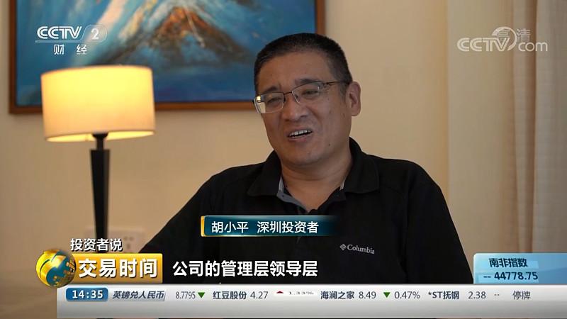 胡小平:寻找低估值优秀企业