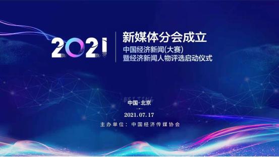 推动媒体融合发展 中国经济传媒协会新媒体分会成立仪式将在京举行