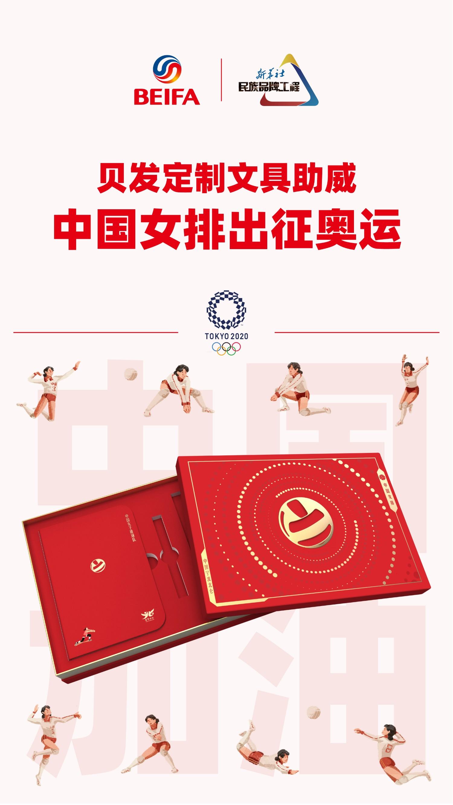中国女排出征奥运!贝发定制文具助威!